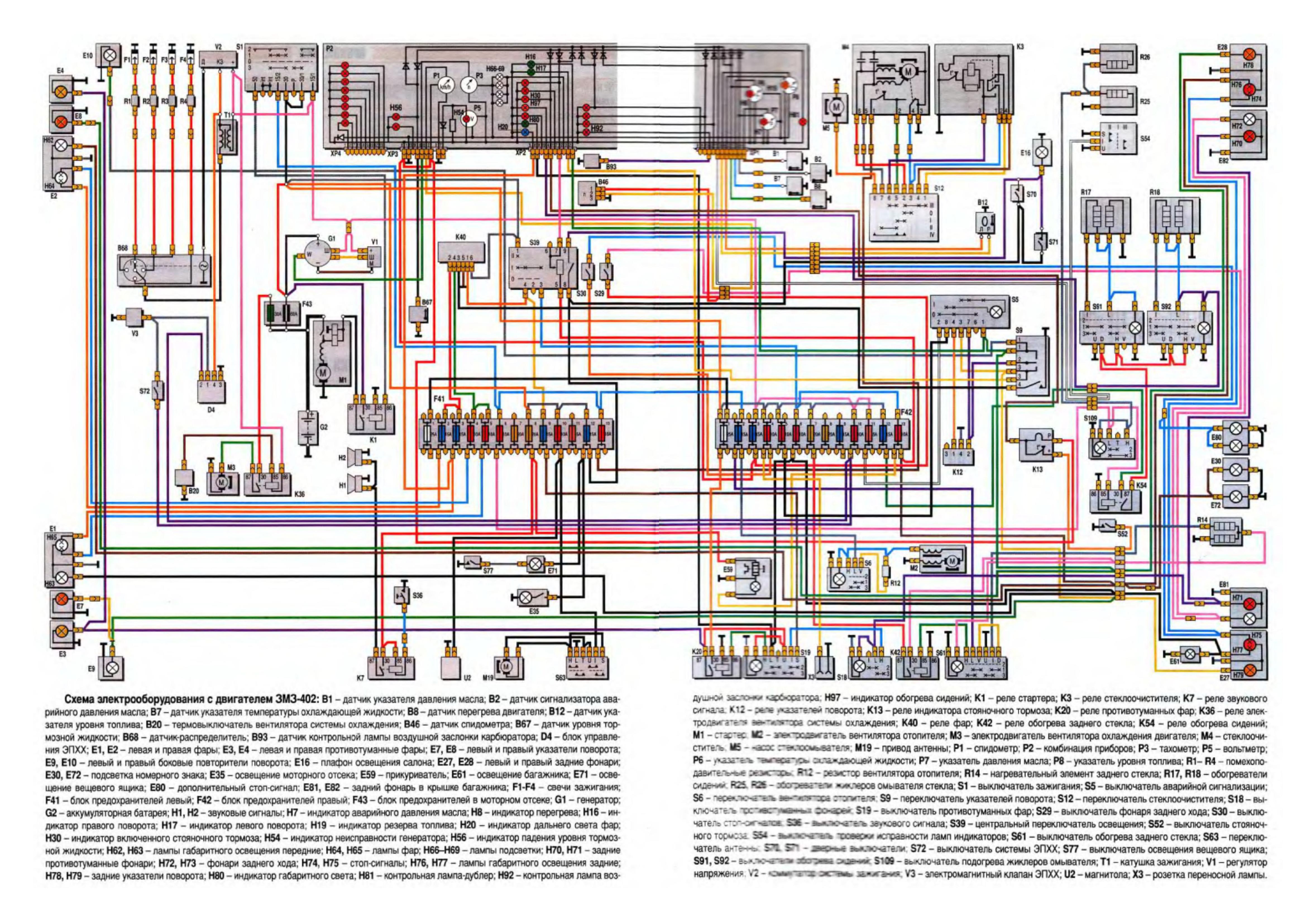 Схема газ 31105 новый