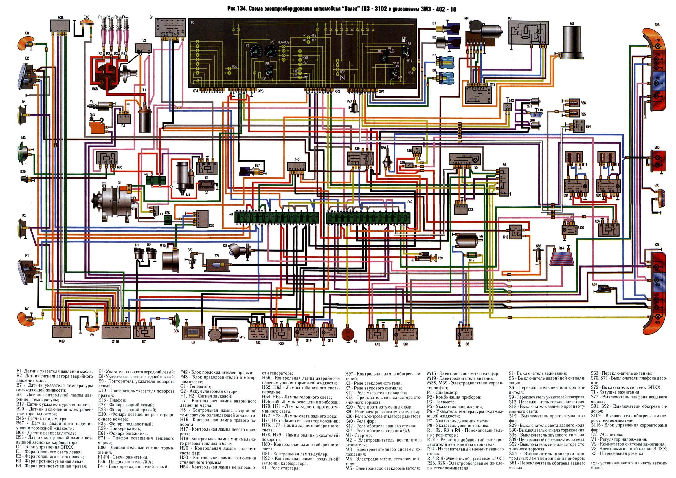 Схема электрооборудования автомобиля ГАЗ-31105 с двигателем Chrysler2.4L DOHC.  М15 - Электродвигатель фароочистителя...