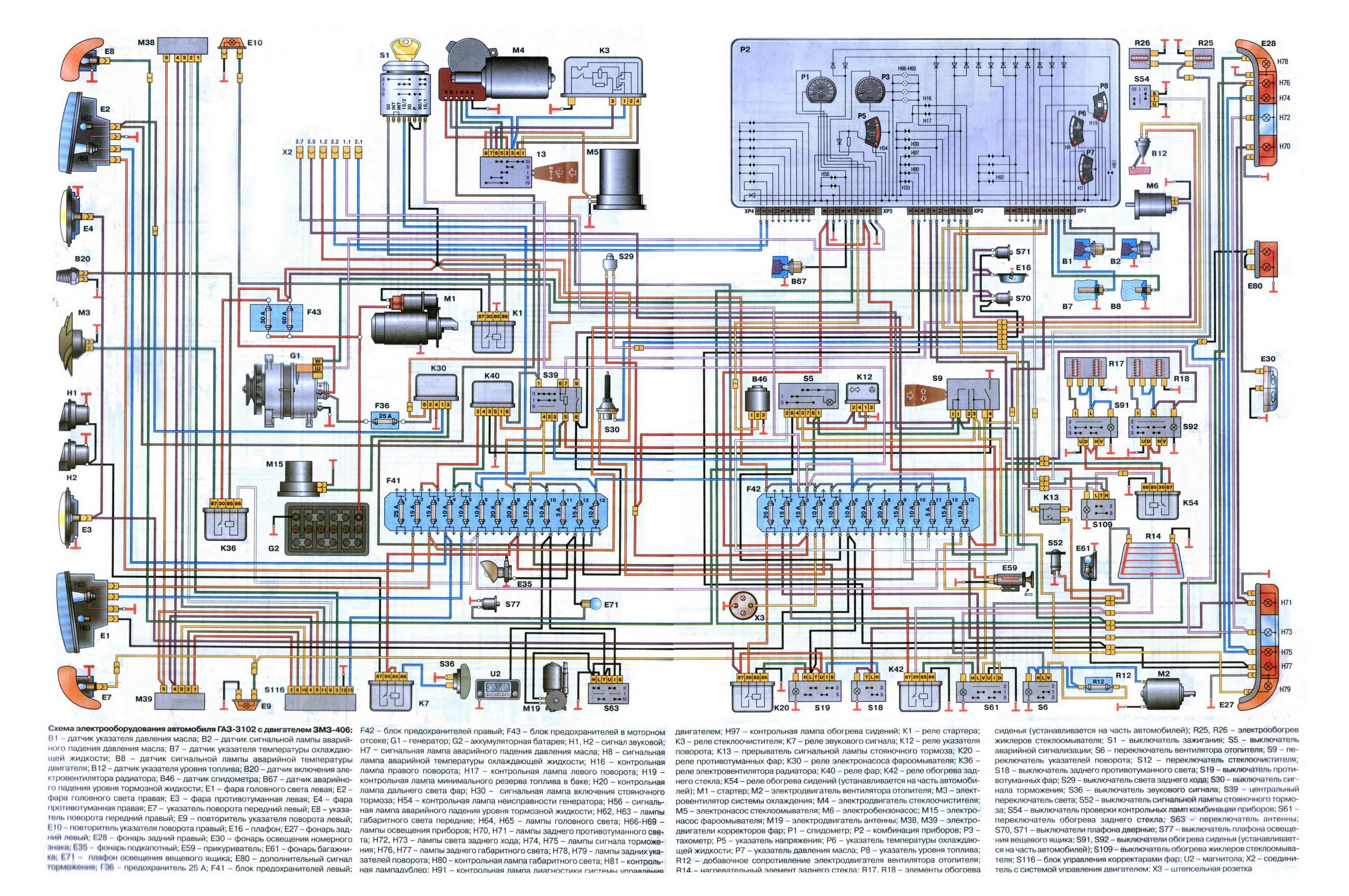 Схема электрооборудования газ 3307 цветная с описанием фото 720